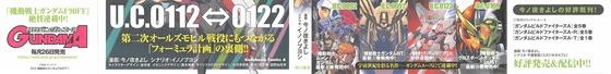 機動戦士ガンダムF90FF 2巻 感想 00058