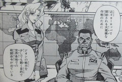 機動戦士ガンダム戦記 Lost War Chronicles 1巻 感想 09