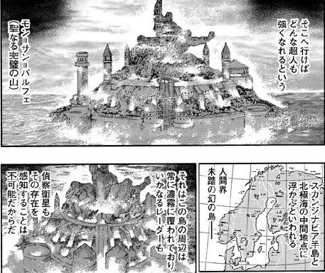 第73話 故郷・聖なる完璧の山(モン=サン=パルフェ)へ!!の巻 (3)