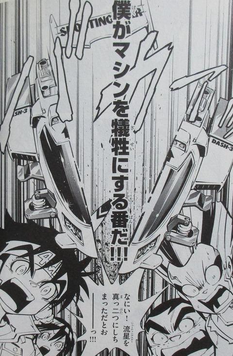 ハイパーダッシュ!四駆郎 3巻 感想 00019