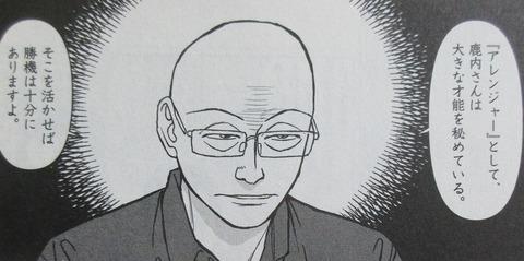 らーめん再遊記 2巻 感想 22
