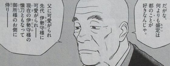 新九郎、奔る! 4巻 感想 00058