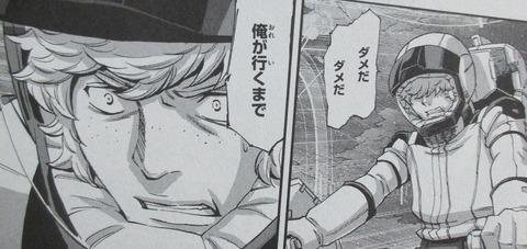機動戦士ガンダムNT 4巻 感想 53