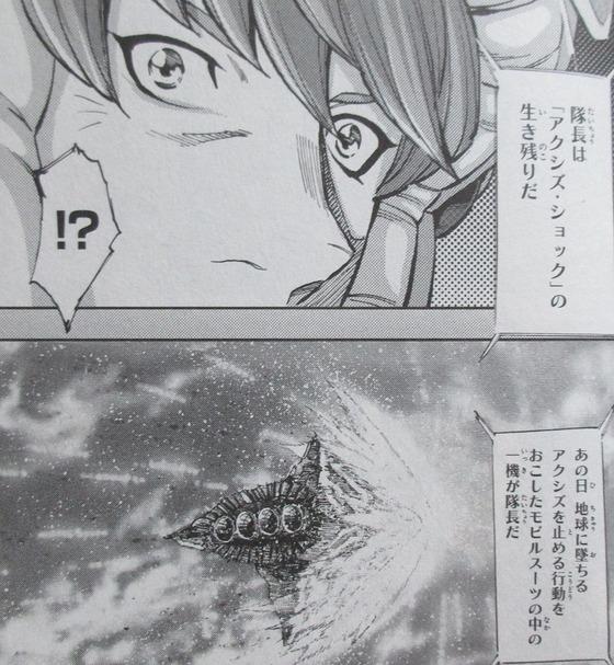 機動戦士ガンダムNT 3巻 感想 00045