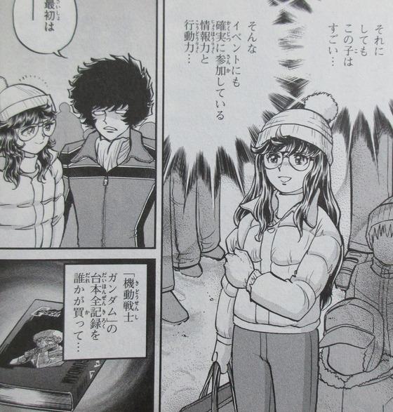 アオイホノオ 22巻 感想 00039