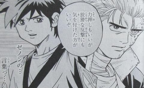 冒険王ビィト 15巻 感想 096