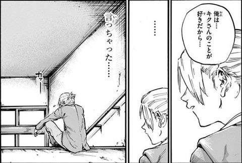 よふかしのうた 6巻 感想 01
