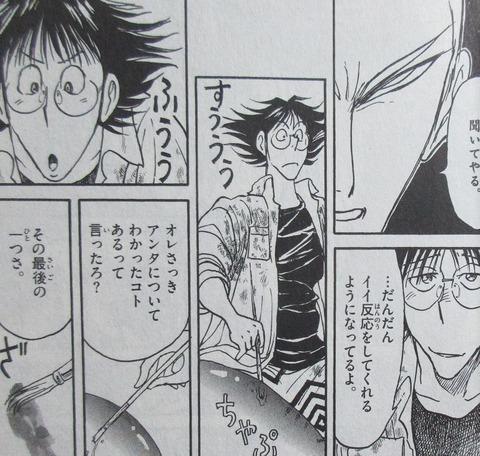 双亡亭壊すべし 25巻 最終回 感想 018