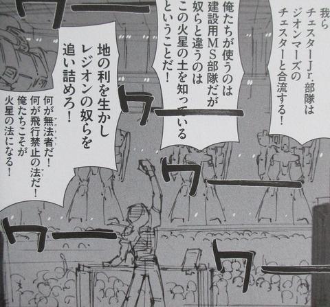 A.O.Z RE-BOOT ガンダム・インレ 6巻 感想 46