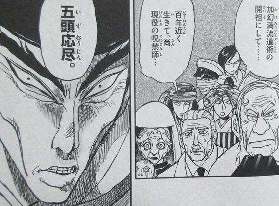 双亡亭壊すべし 15巻 感想 00013