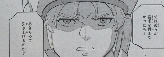 機動戦士ムーンガンダム 5巻 感想 00092