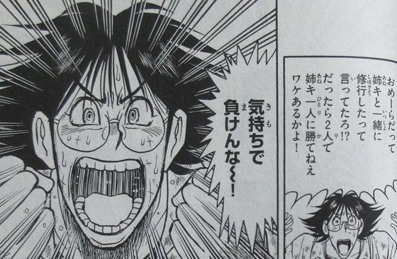 双亡亭壊すべし 15巻 感想 00043