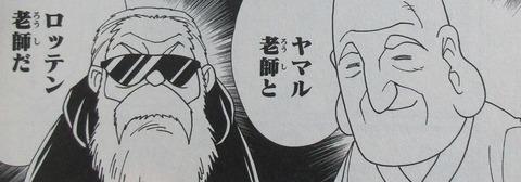 マテリアル・パズル 神無き世界の魔法使い 6巻 感想 18