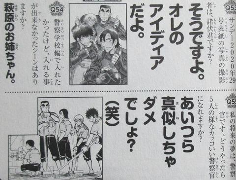 名探偵コナン 警察学校編 下巻 最終回 感想 36