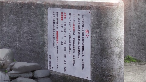 放課後ていぼう日誌 第5話 感想 00102