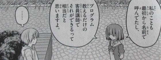 トニカクカワイイ 11巻 感想 00144