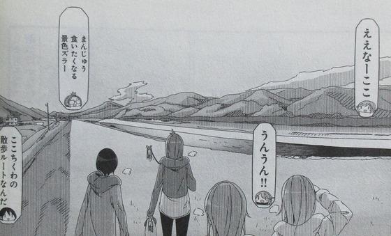 ゆるキャン 10巻 感想 00066
