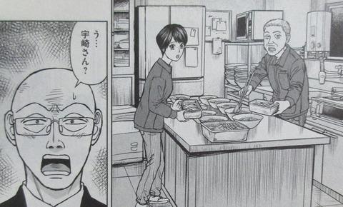 らーめん再遊記 3巻 感想 39