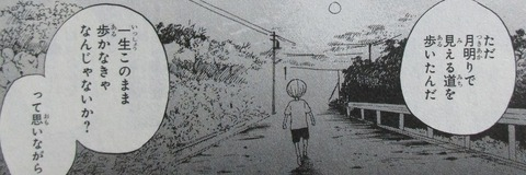 18 エイティーン 1巻 感想 47