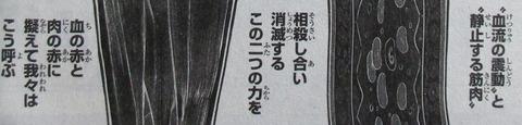 るろうに剣心 北海道編 5巻 感想32