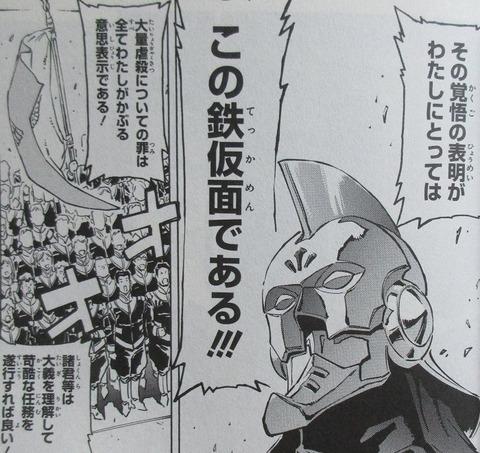 機動戦士ガンダムF91 プリクエル 1巻 感想 ネタバレ 31