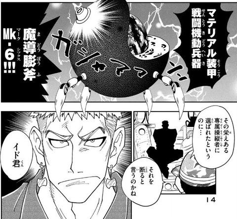 マテリアル・パズル 神無き世界の魔法使い 6巻 感想 04