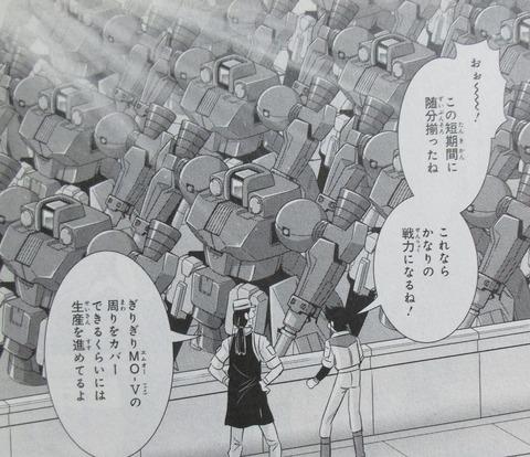 ガンダムW G-UNIT オペレーション・ガリアレスト 4巻 感想 72