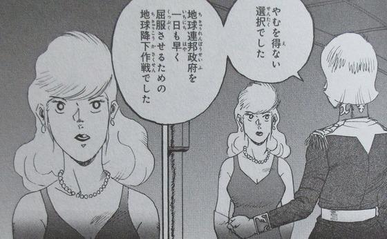 ガンダム MS戦記REBOOT 3巻 感想 最終回 00048
