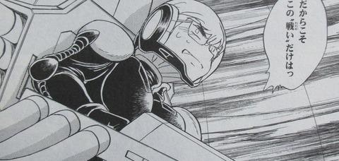 クロスボーン・ガンダム DUST 13巻 最終回 感想 ネタバレ 54