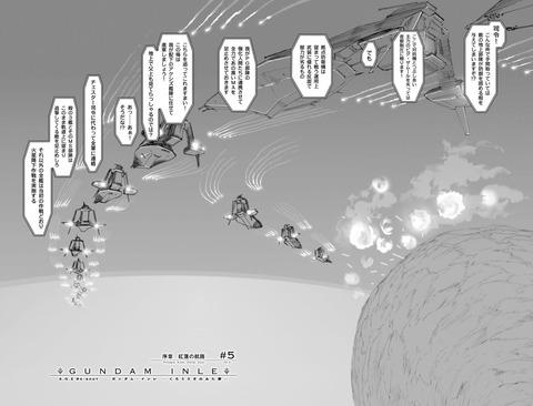A.O.Z Re-Boot ガンダム・インレ 5巻 感想 00008