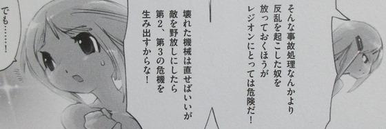 A.O.Z Re-Boot ガンダム・インレ くろうさぎのみた夢 4巻 感想 00029