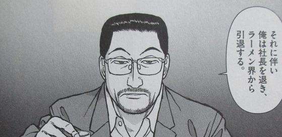 らーめん再遊記 1巻 感想 00083