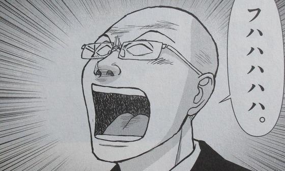 らーめん再遊記 1巻 感想 00104