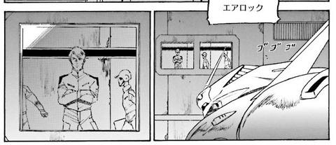 ガンダム 新ジオンの再興 レムナント・ワン 1巻 感想 02