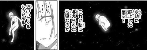 UQ HOLDER! 26巻 感想 001