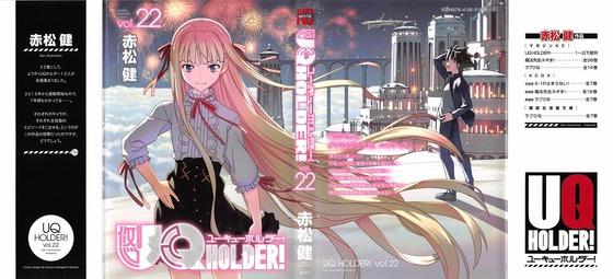 UQ HOLDER! 22巻 感想 00056