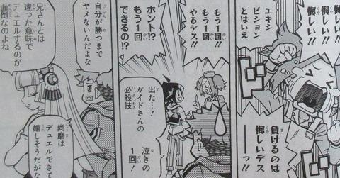 遊戯王OCGストラクチャーズ 2巻 感想 076