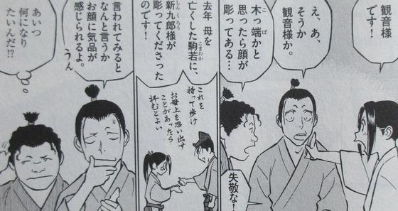 新九郎、奔る! 4巻 感想 00057