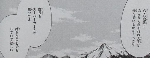 シャーマンキング マルコス 1巻 感想 00064
