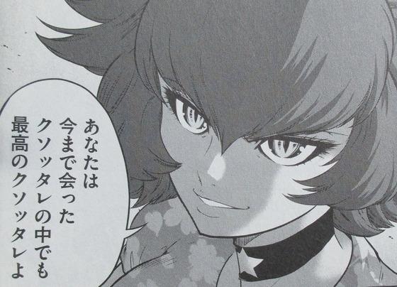 ムダヅモ無き改革 プリンセスオブジパング 7巻 感想 00018