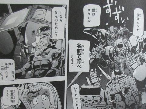 機動戦士ガンダムF91 プリクエル 1巻 感想 ネタバレ 34