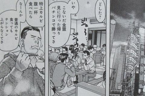 妖怪の飼育員さん 8巻 感想 00038