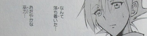 シャーマンキング マルコス 2巻 感想 ネタバレ 18