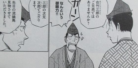 新九郎、奔る! 4巻 感想 00102