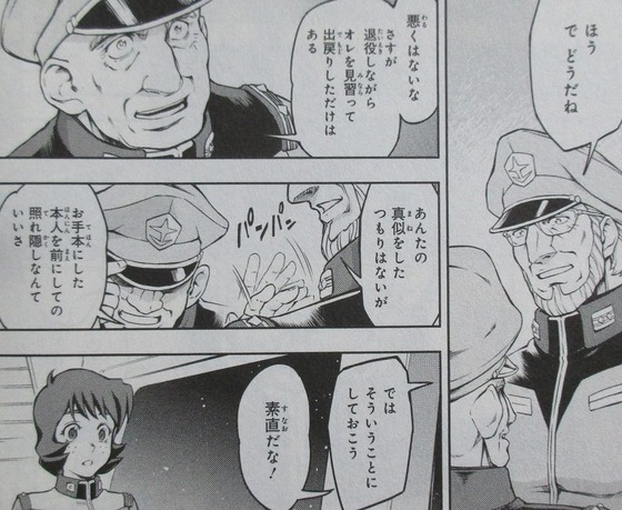 ザ・ブルー・ディスティニー 8巻 感想 00047