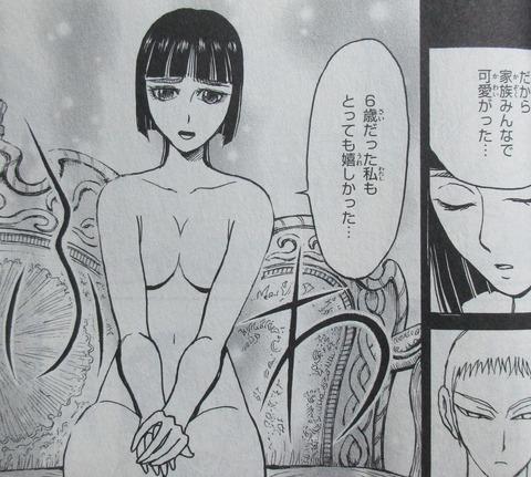 双亡亭壊すべし 21巻 感想 44