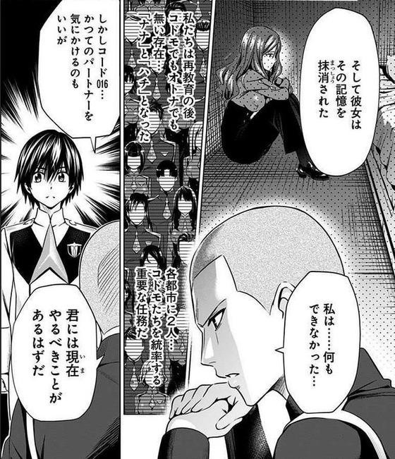 ダーリン・イン・ザ・フランキス 7巻 感想 00010