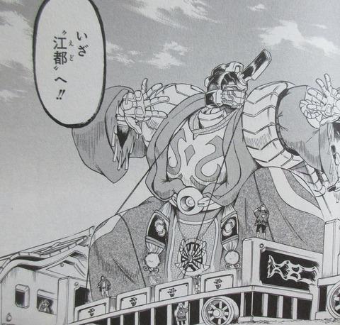 機動戦史 ガンダム武頼 1巻 感想 099
