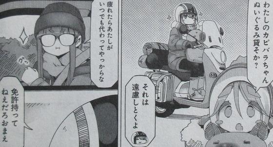 ゆるキャン 9巻 感想 00074