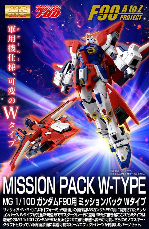 20210520_mg_gundamf90_wtype_02